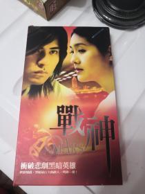 战神 电视剧 连续剧 台版6碟DVD 请看描述