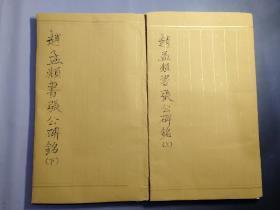 民国版线装大开本碑帖:《赵孟頫书张公碑铭》壹套二册全。