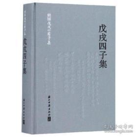戊戌四子集(精装   全一册)