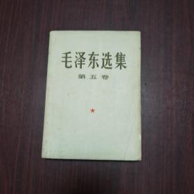 1,毛选,毛著,毛泽东选集第五卷,超大版本,捧在手里有不一样的感觉。详情见图。