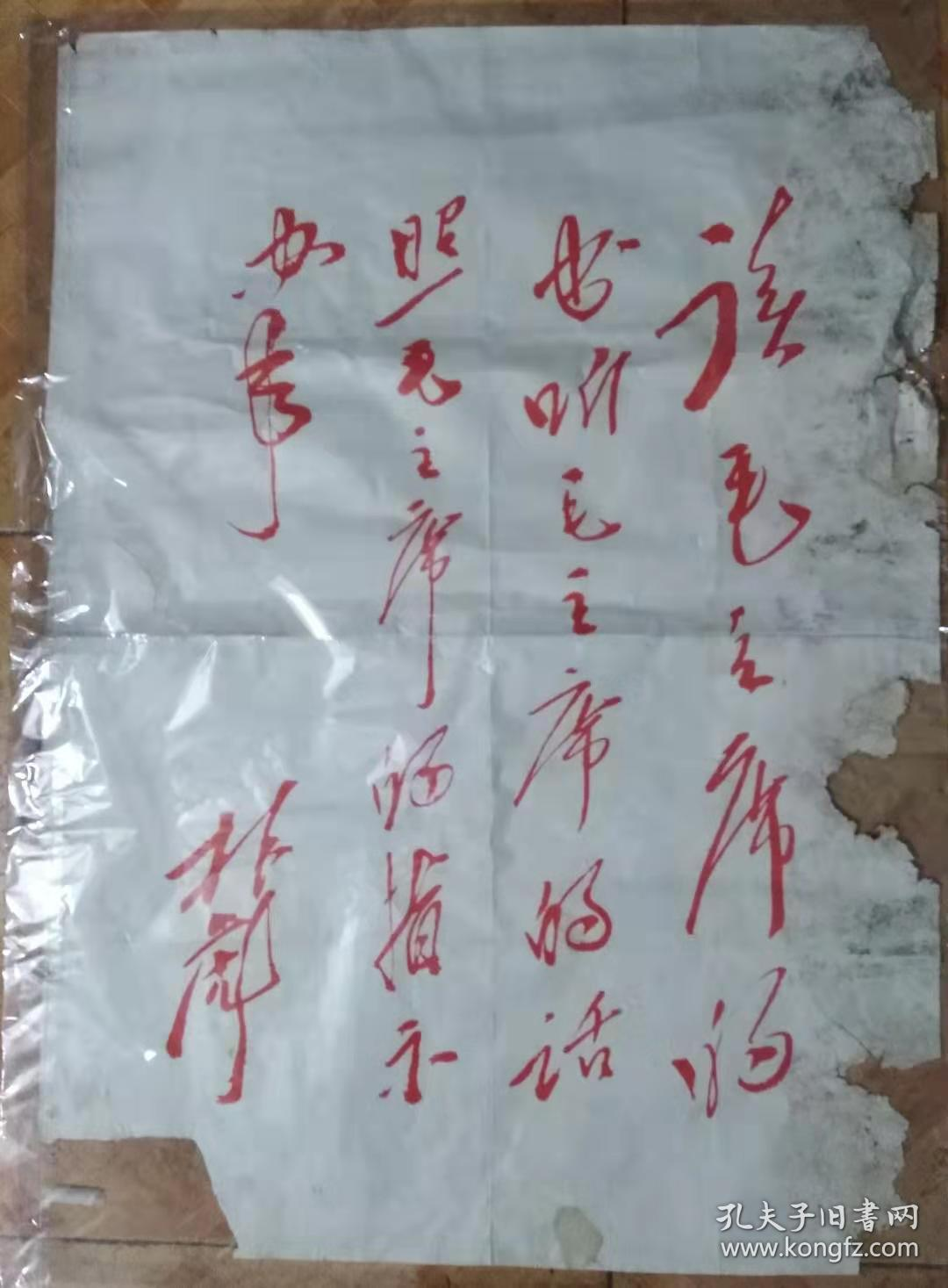 BYG05林彪题词:读毛主席的书听毛主席的话照毛主席的指示办事(保真、大幅:105*76cm)
