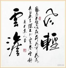 【保真】知名书法家杨向道(道不远人)精品斗方:风轻云淡