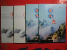 清风苑  2007年1--3、2008年1   共4期   含创刊号