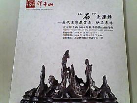 拍卖会北京印千山2014年秋季艺术品拍卖会 石来运转-历代名家藏赏石供石专场