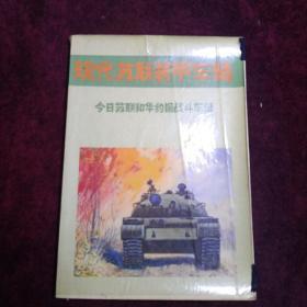 现代苏联装甲车辆    今日苏联和华约国战斗车辆