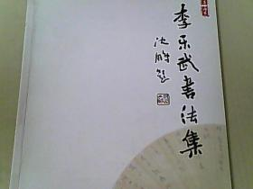 李乐武书法集