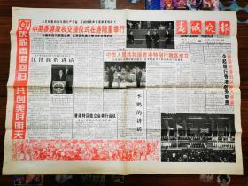 春城晚报【1997年7月1日】