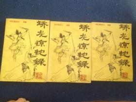 金庸 著 武侠小说 矫龙惊蛇案(上中下)云南人民出版社