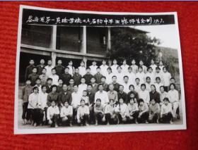 老照片--泰安县第一实验学校1979届初中毕业班师生合影--原照--红收藏夹包1
