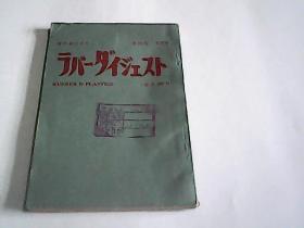 昭和49年2月---工具书
