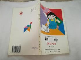 数学(第六册):九年义务教育六年制小学教科书《25898》