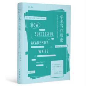 正版现货 学术写作指南:100位杰出学者的写作之道