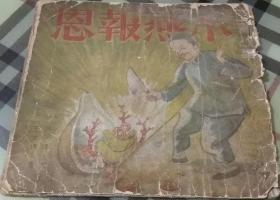 滿洲國彩色連環畫 —— 燕子報恩。