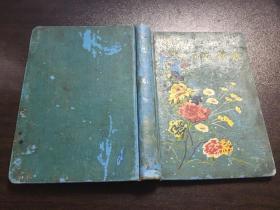 百花齐放日记本 8幅北京名胜彩色插页 五十年代老日记本