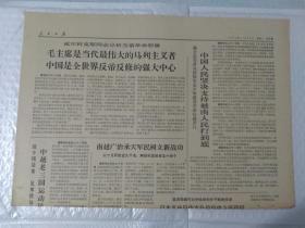 人民日报1966年11月22日(5-6版)