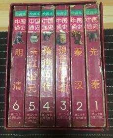 中国通史6册全连环画