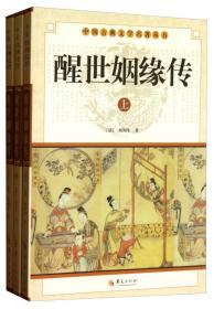中华古典文学名著丛书--醒世姻缘传(上中下)