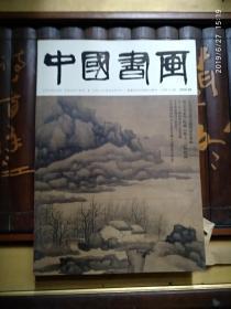 中国书画2016.9