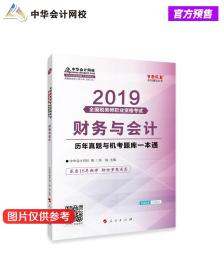 财务与会计历年真题与机考题库一本通2019年度全国税务师职业资格考试进阶3