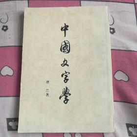 中国文字学(唐兰  著、上海古籍出版社、79年一版一印、印数26.000册)