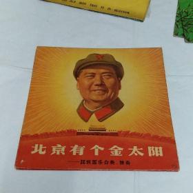 北京有个金太阳只有外壳没有黑胶唱片
