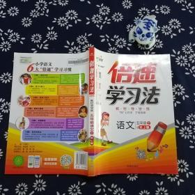 倍速学习法:语文(五年级下 RJ版 全彩版)