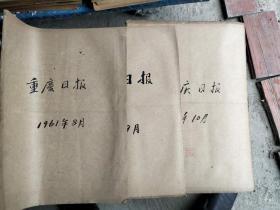 重庆日报1961年8--10月,3本合订本,