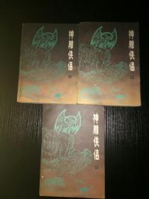 神雕侠侣 (上中下3册全)