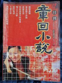 《章回小说》2002年第12期  总第132期.