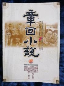 《章回小说》2004年第6期  总第151期.