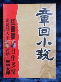 《章回小说》2006年第1期  总第171期.