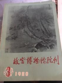 故宫博物院院刊1980 3