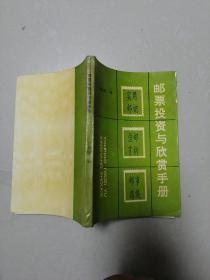 邮票投资与欣赏手册