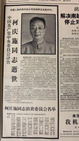 解放军报1965年4月《10日柯庆施同志逝世》《12日:柯庆施同志骨灰运到北京》《13日:吊唁柯庆施同志逝世》《14日:首都各界隆重公祭柯庆施同志》《15日:上海万人追悼柯庆施同志》共5份。