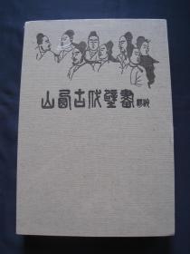 山西古代壁画精粹  大开厚册精装本 江苏美术出版社2015年一版一印 私藏