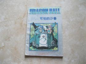 七龙珠 超前的战斗卷 1