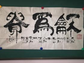 张牛群书法作品四尺精品《和为贵》仅此一幅名家名人书法作品中国书画家协会会员书法国家一级书法师83岁高龄优惠价