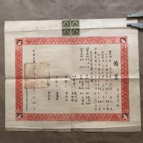 民国结婚证书(有税票)