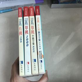 时代英语(共4册):单挑2册、高挑、片挑
