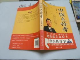 中医色诊学 【2009年一版一印】内页干净,