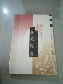 书苑雅奏 (读书文萃)