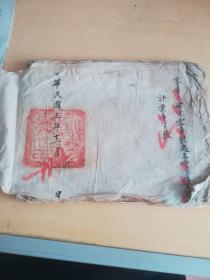 清朝民国税票25本整体出售