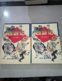 中国古典小说名著丛书:西游记 上下册