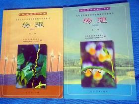 2001版九年义务教育四年制初级中学物理教科书1-2册