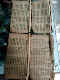 民国汕头出版的潮州歌册《新造双鹦鹉》四册,李王生记藏版
