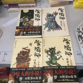 阴阳师系列:阴阳师(1-4)4册全