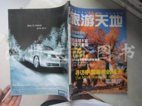 旅游天地 2006年第10期