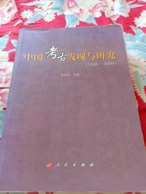 中国考古发现与研究(1949-2009)