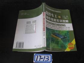 数控车工操作技能实训图解.中级工17-13