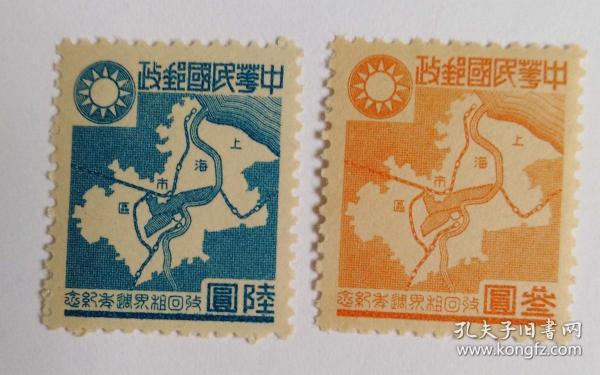 民国邮票 纪11收回租界周年纪念全新邮票
